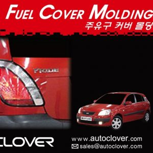 Ốp trang trí nắp bình nhiên liệu chrome (5 cửa) – KIA New Pride – A252